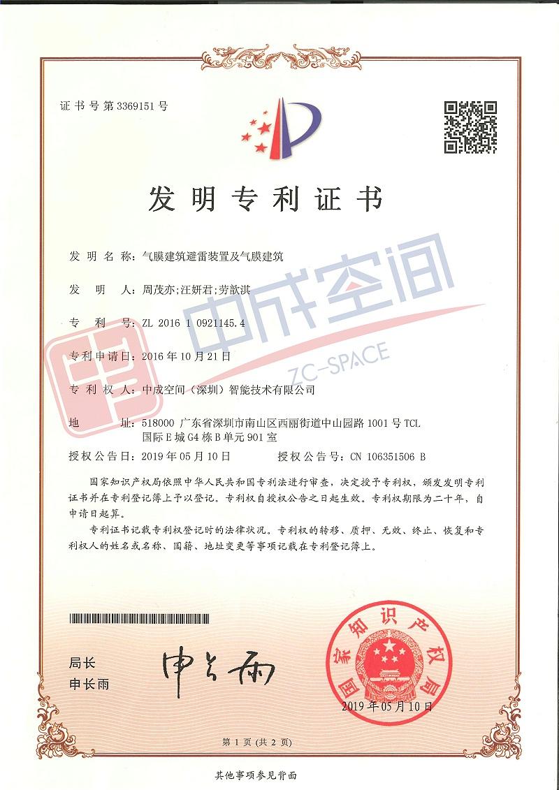 专利-气膜建筑避雷避雷装置及气膜建筑
