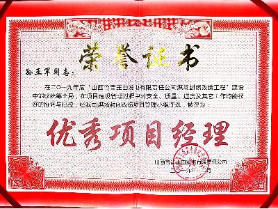 中成空间-优秀项目经理证书-孙亚军