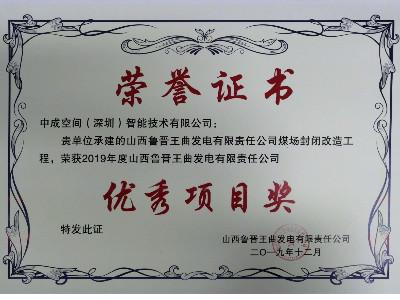 中成空间-优秀项目奖证书