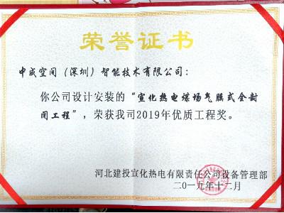 中成空间-优秀项目奖证书2