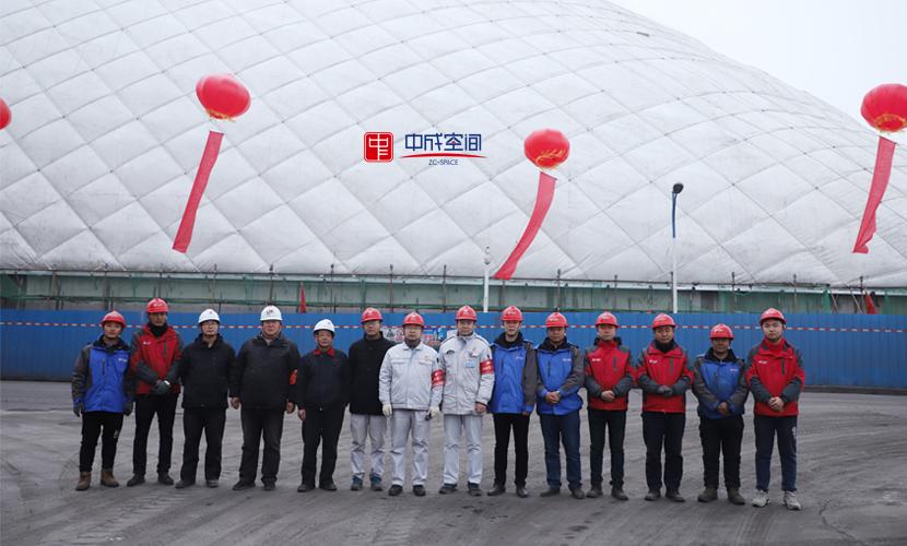 王曲气膜煤棚领导和中成空间王曲项目部共庆充膜成功