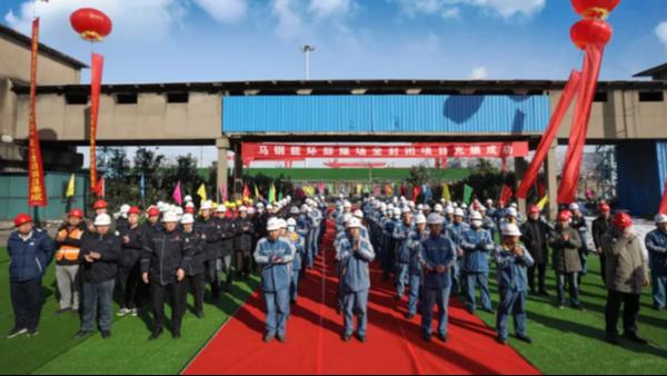 中成空间项目中国宝武集团马钢热电总厂气膜落成庆典