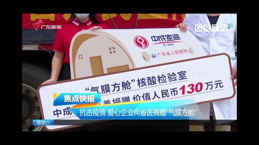"""中成空间向广东省人民医院捐赠""""气膜方舱""""抗击疫情"""
