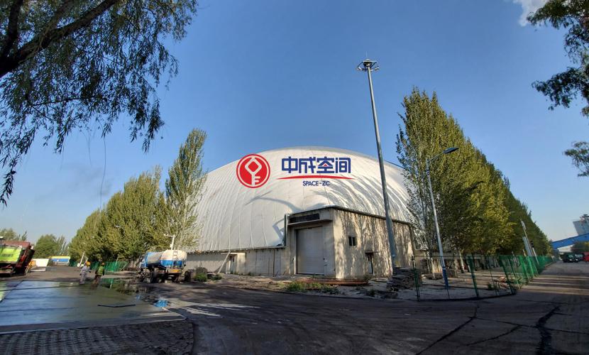 国家能源集团河曲电厂EPC气膜煤场封闭一期工程2