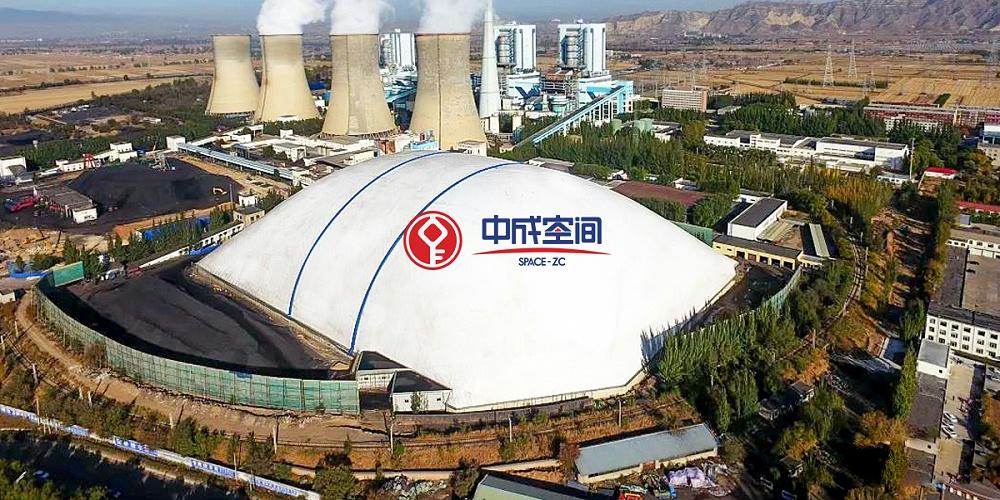 国家能源集团EPC神头第二发电厂数字化气膜
