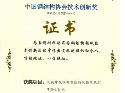 中国钢结构协会技术创新奖