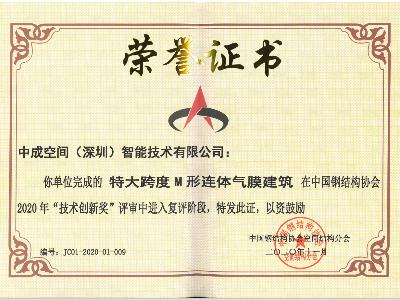 中国钢结构协会2020技术创新奖